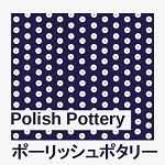 ポーリッシュポタリー Poland-Shokki